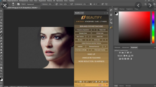 Beautify for Adobe Photoshop